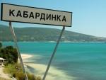 Курортный поселок Кабардинка