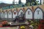 Новосветовский завод