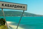 Поселок Кабардинка